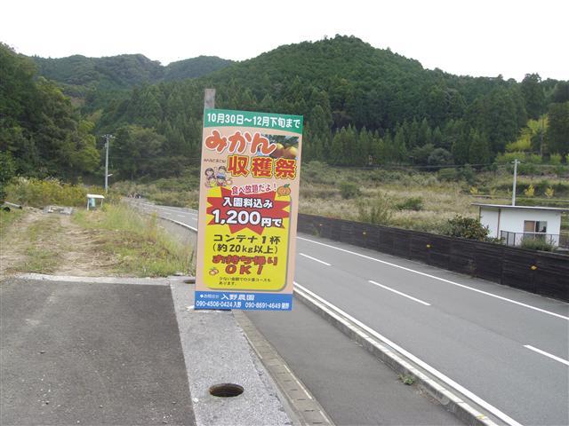 Mikanenkanban1_r